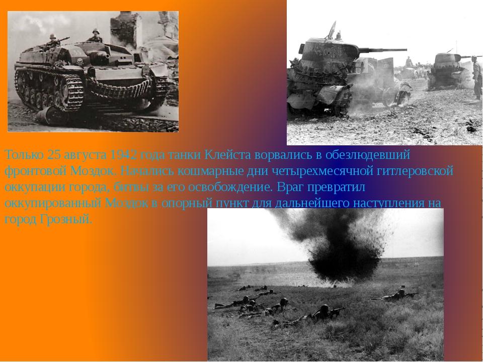Только 25 августа 1942 года танки Клейста ворвались в обезлюдевший фронтовой...