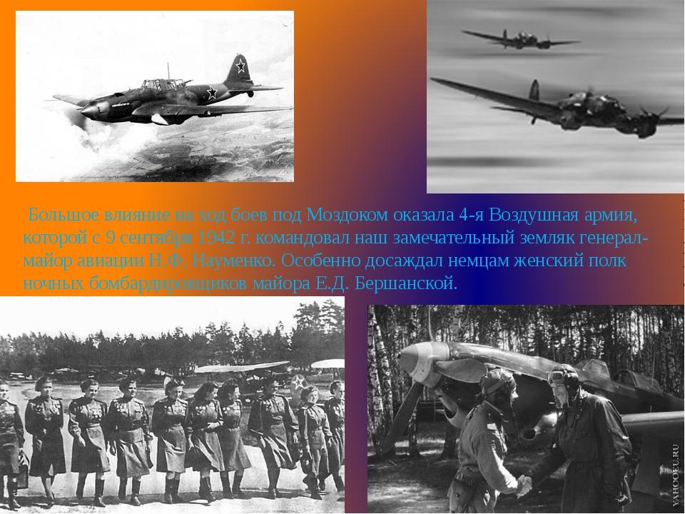 Большое влияние на ход боев под Моздоком оказала 4-я Воздушная армия, которо...
