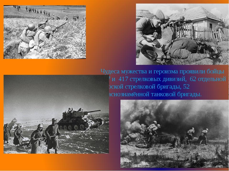 Чудеса мужества и героизма проявили бойцы 337 и 417 стрелковых дивизий, 62 от...