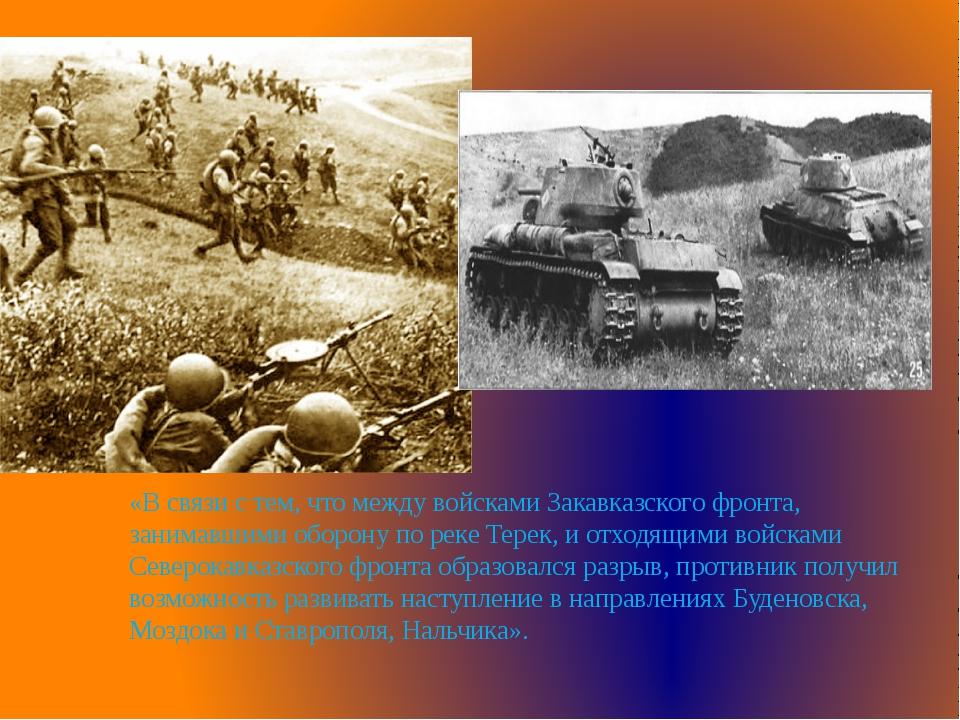 «В связи с тем, что между войсками Закавказского фронта, занимавшими оборону...
