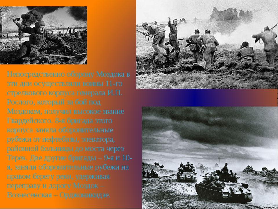 Непосредственно оборону Моздока в эти дни осуществляли воины 11-го стрелковог...