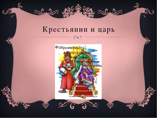 Крестьянин и царь