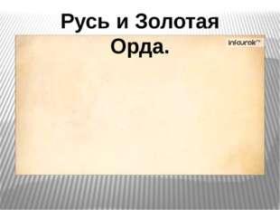 Русь и Золотая Орда.