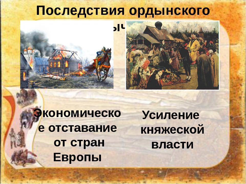 Последствия ордынского владычества. Экономическое отставание от стран Европы...