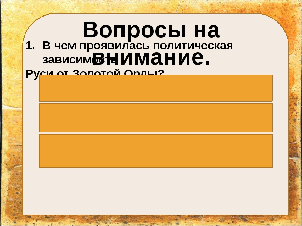 Вопросы на внимание. В чем проявилась политическая зависимость Руси от Золот...
