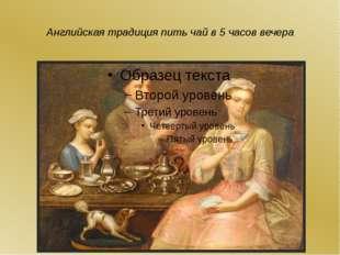 Английская традиция пить чай в 5 часов вечера