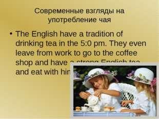 Современные взгляды на употребление чая The English have a tradition of drink