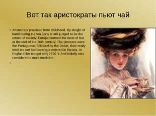 Вот так аристократы пьют чай Aristocrats practised from childhood. By sleight