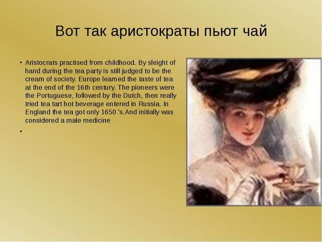 Вот так аристократы пьют чай Aristocrats practised from childhood. By sleight...