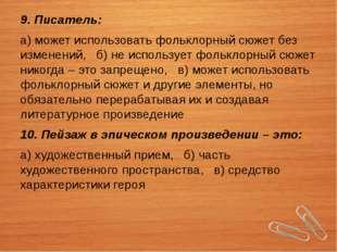 9. Писатель: а) может использовать фольклорный сюжет без изменений, б) не исп