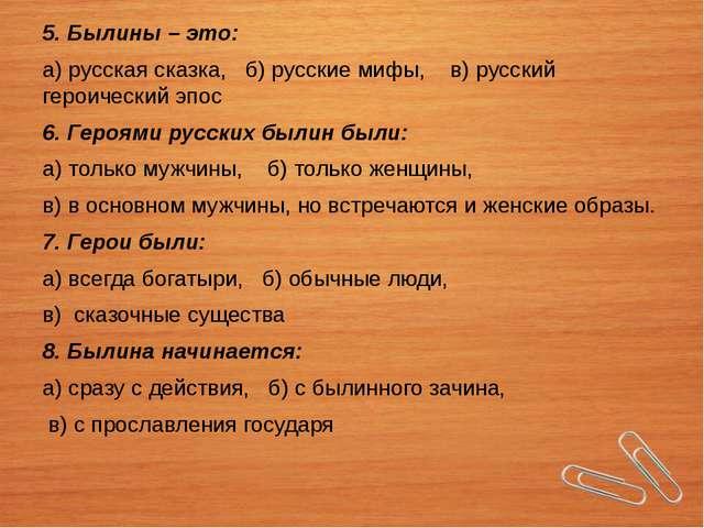Характеристика былинного героя тест 18 русский язык 6 класс