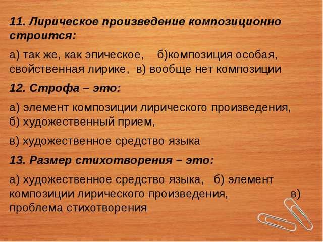11. Лирическое произведение композиционно строится: а) так же, как эпическое,...
