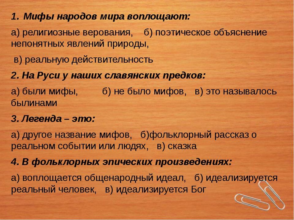 Мифы народов мира воплощают: а) религиозные верования, б) поэтическое объясне...