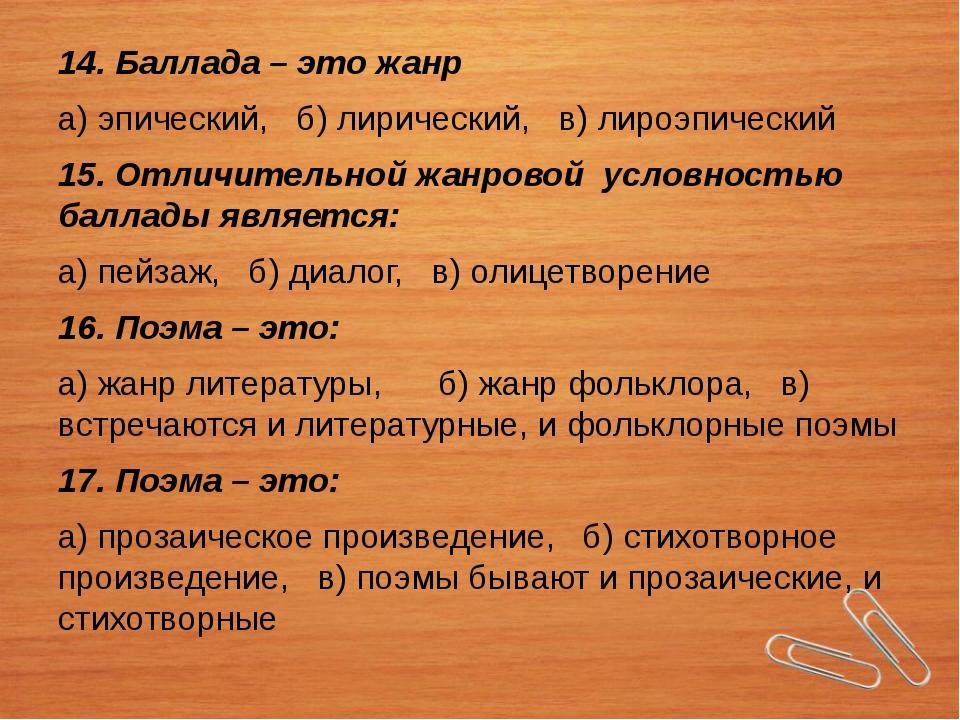14. Баллада – это жанр а) эпический, б) лирический, в) лироэпический 15. Отли...