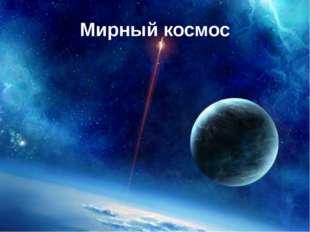 Мирный космос