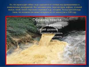 Но, что происходит сейчас: вода задыхается от сточных вод промышленных и комм