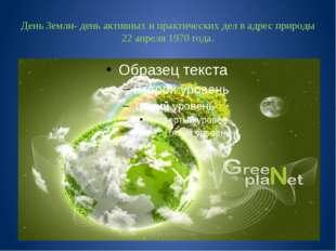 День Земли- день активных и практических дел в адрес природы 22 апреля 1970 г