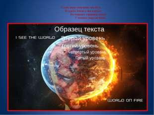 Стали люди сильными, как боги,  И судьба Земли у них в руках.