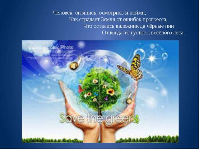 Человек, оглянись, осмотрись и пойми,  Как страдает Земля от ошибок прогр...