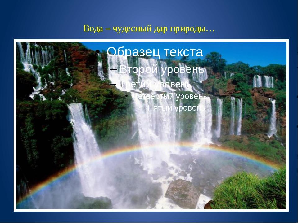 Вода – чудесный дар природы…