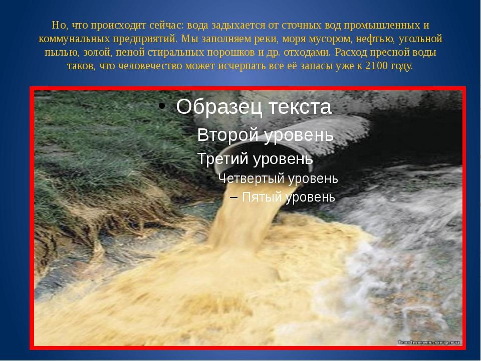 Но, что происходит сейчас: вода задыхается от сточных вод промышленных и комм...