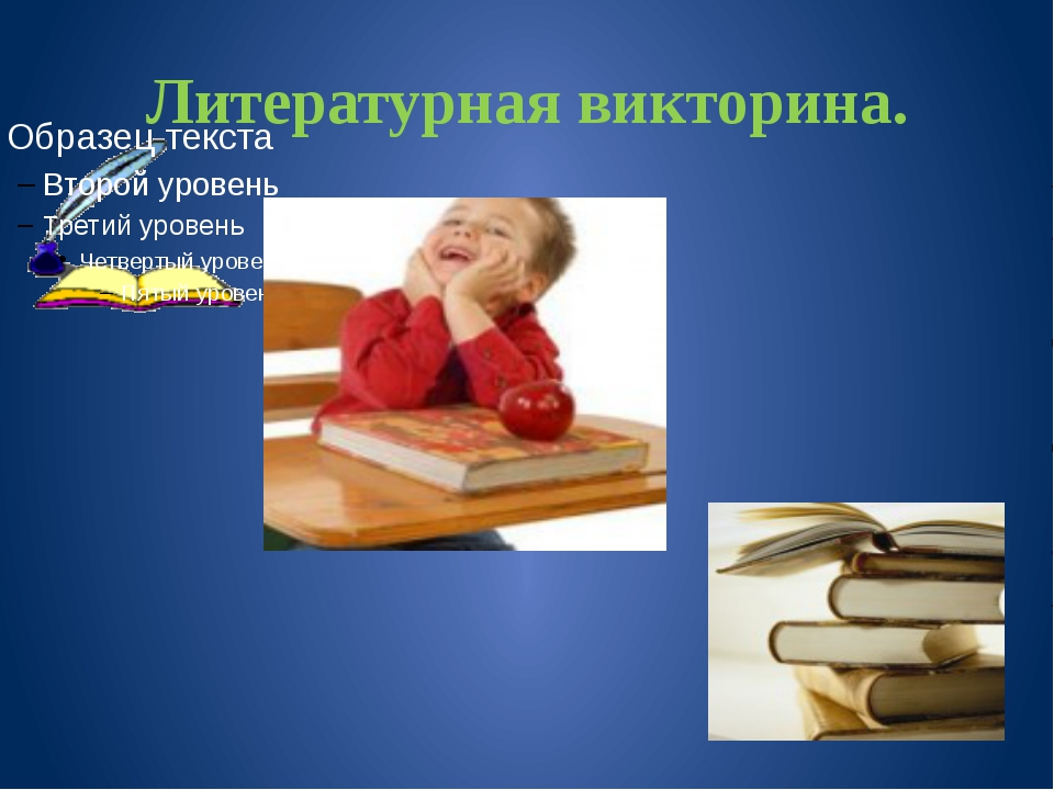 Литературная викторина.