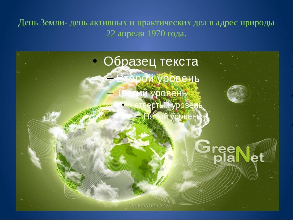 День Земли- день активных и практических дел в адрес природы 22 апреля 1970 г...