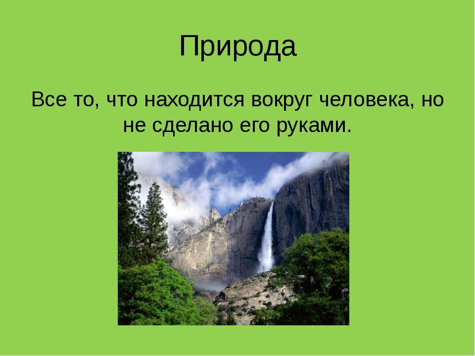 Природа вокруг нас доклад 8751