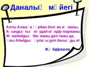 Даналық мәйегі Алты Алашқа құрбан болған ақ жаны, Ақындықтың мұздай мөлдір ма