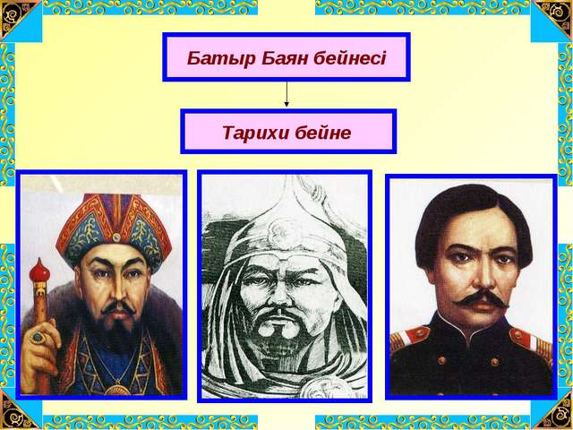Батыр Баян бейнесі Тарихи бейне