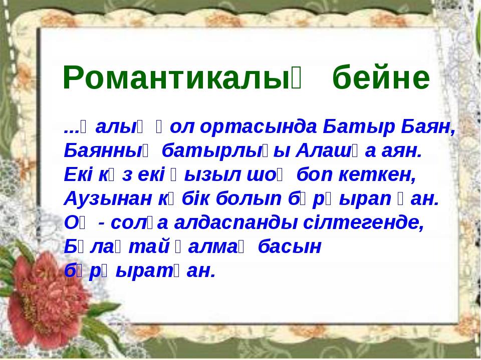Романтикалық бейне ...Қалың қол ортасында Батыр Баян, Баянның батырлығы Алашқ...