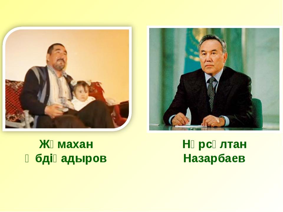 Жұмахан Әбдіқадыров Нұрсұлтан Назарбаев