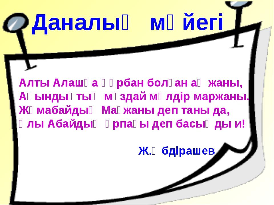 Даналық мәйегі Алты Алашқа құрбан болған ақ жаны, Ақындықтың мұздай мөлдір ма...