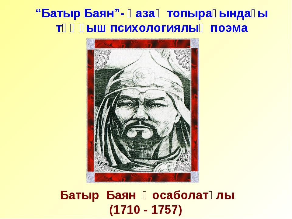 """Батыр Баян Қосаболатұлы (1710 - 1757) """"Батыр Баян""""- қазақ топырағындағы тұңғ..."""