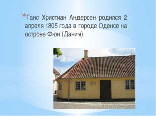 Ганс Христиан Андерсен родился 2 апреля 1805 года в городе Оденсе на острове