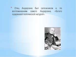 Отец Андерсена был сапожником и, по воспоминаниям самого Андерсена, «богато