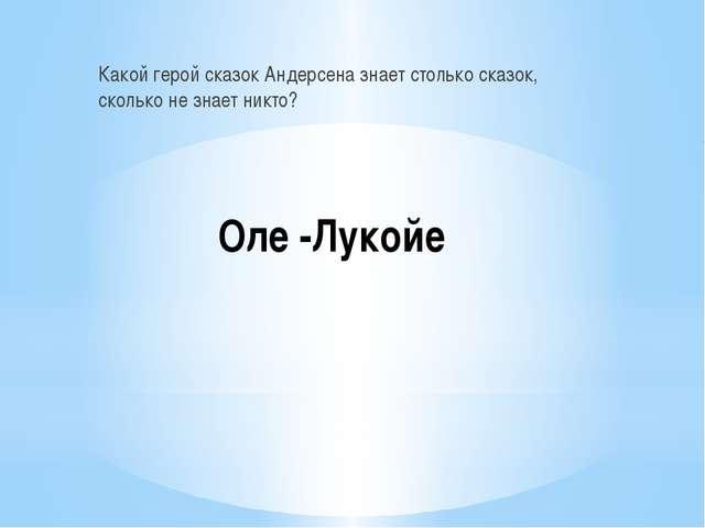 Оле -Лукойе Какой герой сказок Андерсена знает столько сказок, сколько не зна...