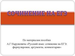 По материалам пособия А.Г Нарушевича «Русский язык: сочинение на ЕГЭ: формули