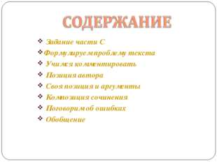 Задание части С Формулируем проблему текста Учимся комментировать Позиция ав