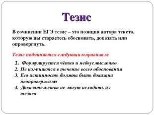 Тезис В сочинении ЕГЭ тезис – это позиция автора текста, которую вы стараетес