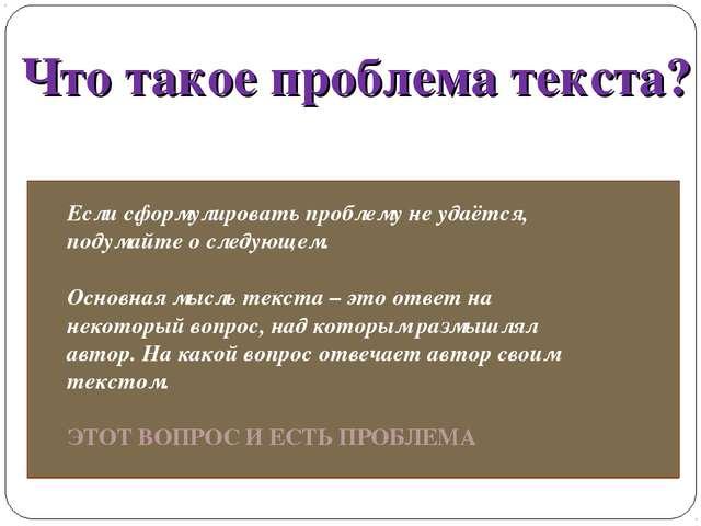 Что такое проблема текста? Problema (лат.)-задача, вопрос Сложный теоретическ...