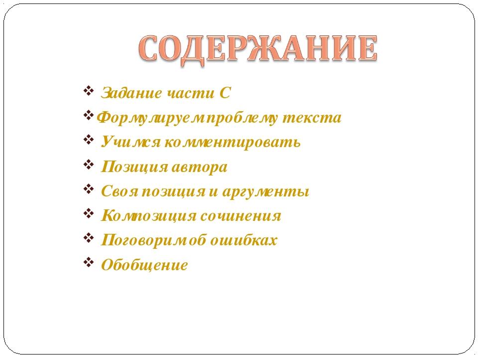 Задание части С Формулируем проблему текста Учимся комментировать Позиция ав...