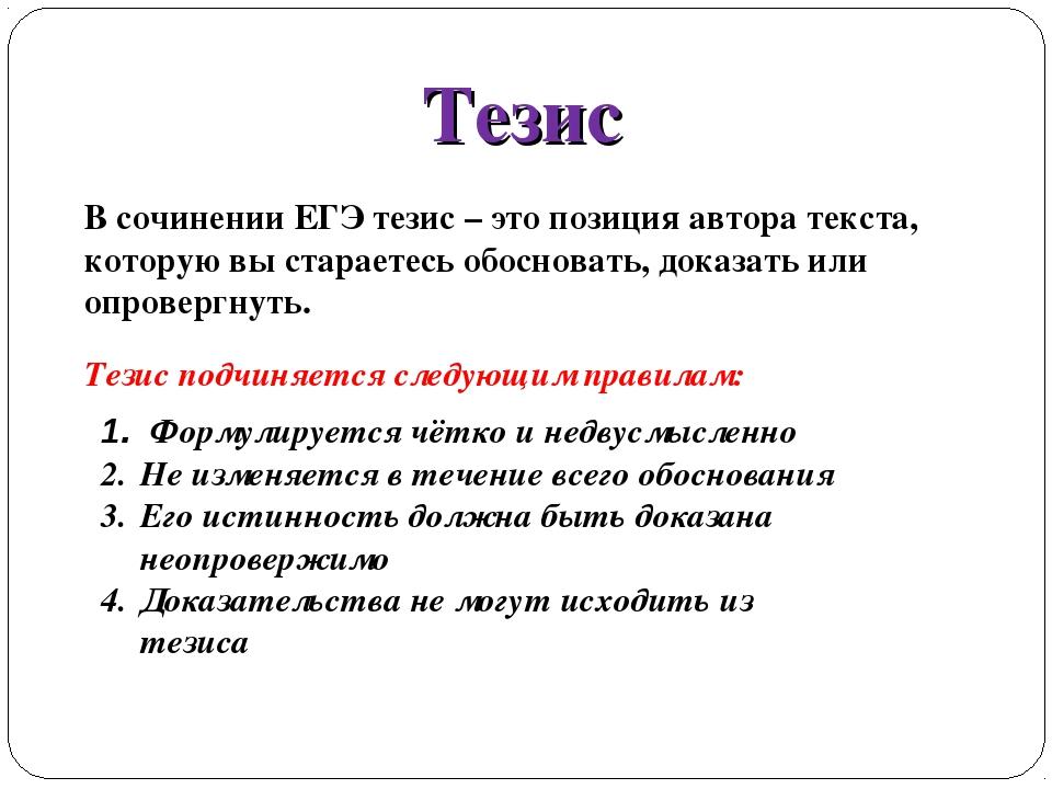 Тезис В сочинении ЕГЭ тезис – это позиция автора текста, которую вы стараетес...