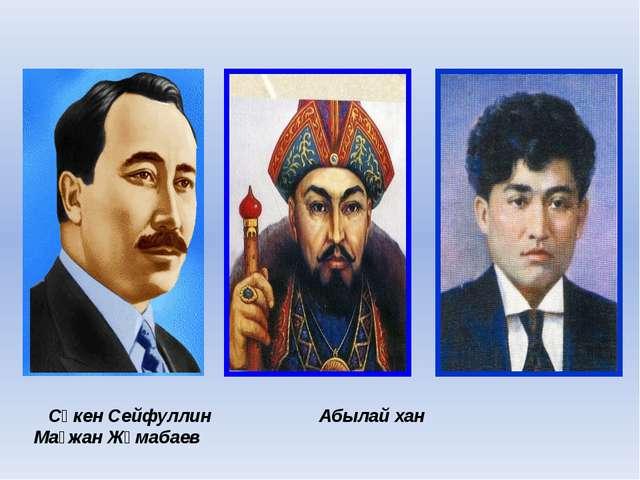 Сәкен Сейфуллин Абылай хан Мағжан Жұмабаев