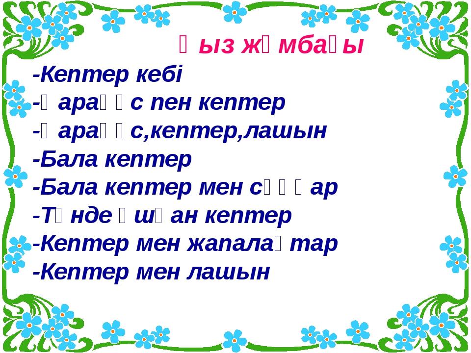 Қыз жұмбағы -Кептер кебі -Қарақұс пен кептер -Қарақұс,кептер,лашын -Бала кеп...