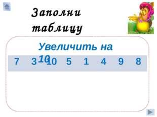 17 Засели «домики» 18 8 9 9 9