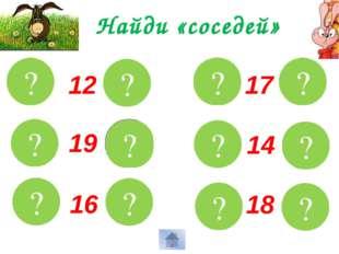 12 Засели «домики» 8 3 2 9 5 6 7 4 11 13 5 8 6 3 7 4 6 9 5 9 7 8 4 6