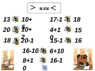 13 10+5 20 10+2 18 20-1 17-1 18 4+10 15 16-10 15-1 16 6+10 8+10 16-1 или