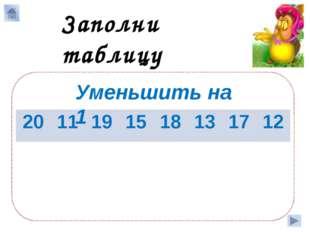 15 Засели «домики» 8 6 5 9 7 7 14 16 6 8 9 7 9 8 7 8