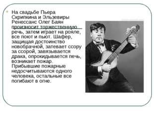 Насвадьбе Пьера Скрипкина иЭльзевиры Ренессанс Олег Баян произносит торжест